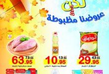 Photo of عروض بنده ماركت من الاربعاء 20-11 حتى الثلاثاء 3-12
