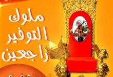 Photo of عروض فتح الله جمله ماركت من 22-11 وحتى 1-12-2019 او حتى نفاذ الكميه
