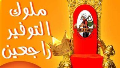 صورة عروض فتح الله جمله ماركت من 22-11 وحتى 1-12-2019 او حتى نفاذ الكميه