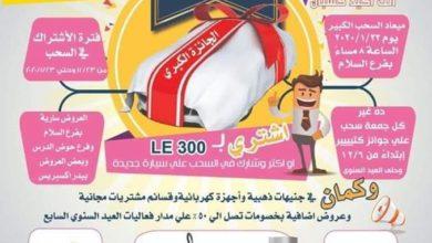 Photo of عروض اسواق بدر السويس الجديدة من 23-11 وحتى 6-12-2019 او حتى نفاذ الكميه