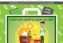 صورة عروض خير زمان الجديده من 16-11 وحتى 30-11-2019 او حتى نفاذ الكميه