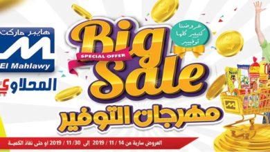 Photo of عروض المحلاوى ماركت من 14-11 وحتى 30-11-2019 او حتى نفاذ الكميه