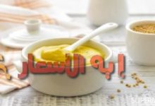 Photo of أسعار المسطرده فى مصر 2020