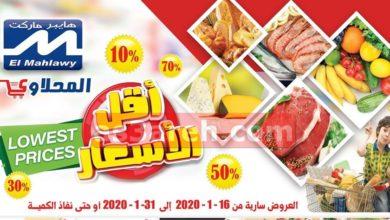 Photo of عروض المحلاوى ماركت
