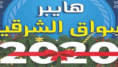 Photo of عروض هايبر اسواق الشرقيه غمره من 4 يناير 2020 وحتى نفاذ الكميه
