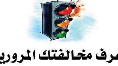 المخالفات المرورية في مصر